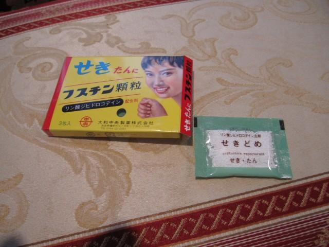 風邪薬-e1278329893814.jpg