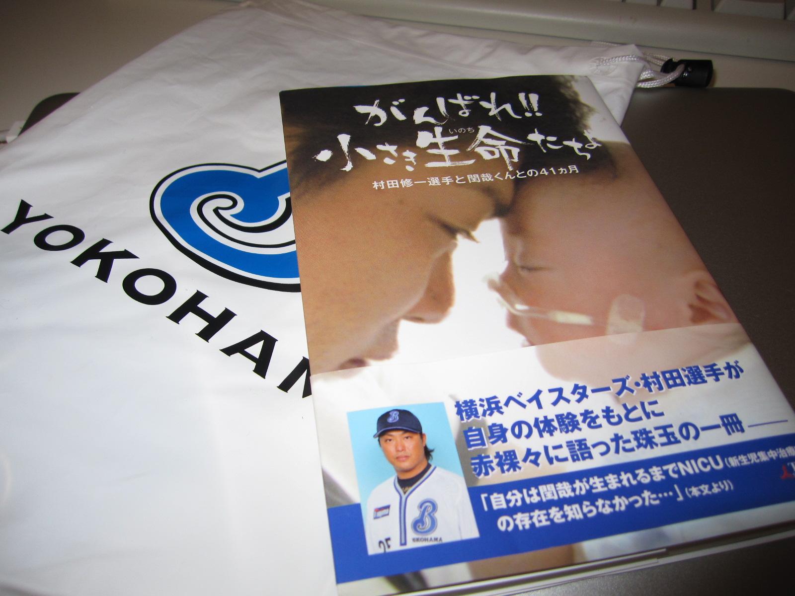 村田本2.JPG