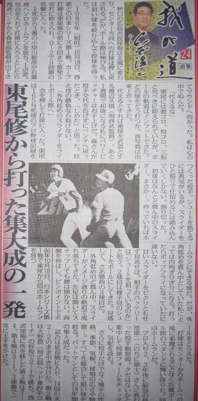 山本浩二我が道.JPG