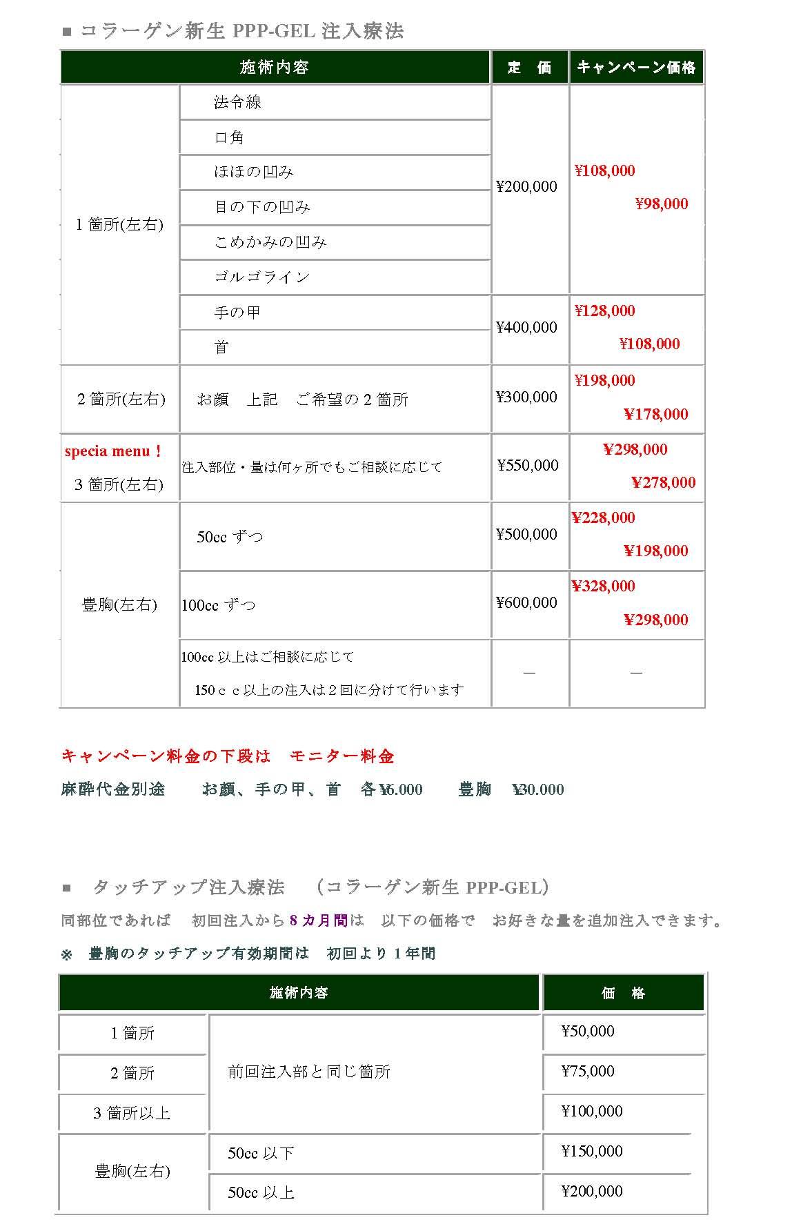 ■コラーゲン新生PPP.jpg