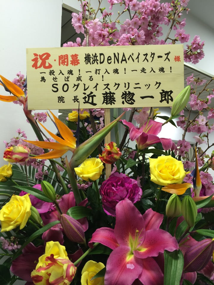 ベイスターズ お花 .jpg